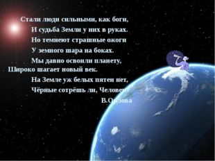 Стали люди сильными, как боги, И судьба Земли у них в руках. Но темнеют ст