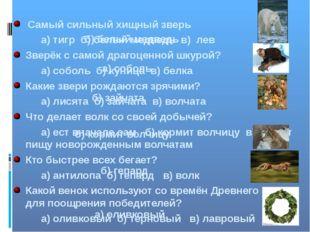 Самый сильный хищный зверь а) тигр б) белый медведь в) лев Зверёк с самой д