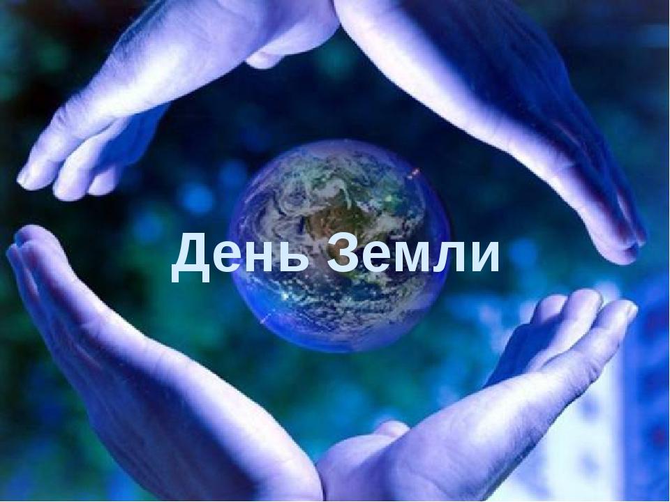 День Земли День Земли