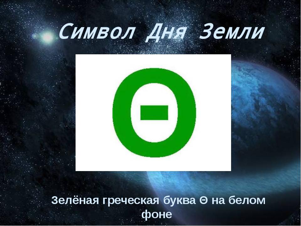 Символ Дня Земли Зелёная греческая буква Θ на белом фоне Символ Дня Земли Зел...