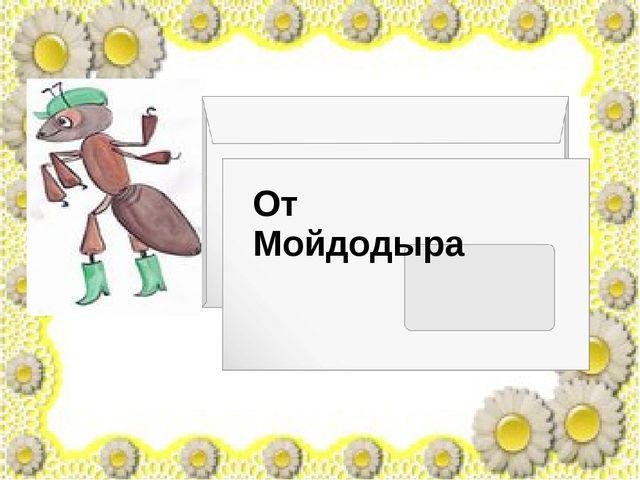 От Мойдодыра