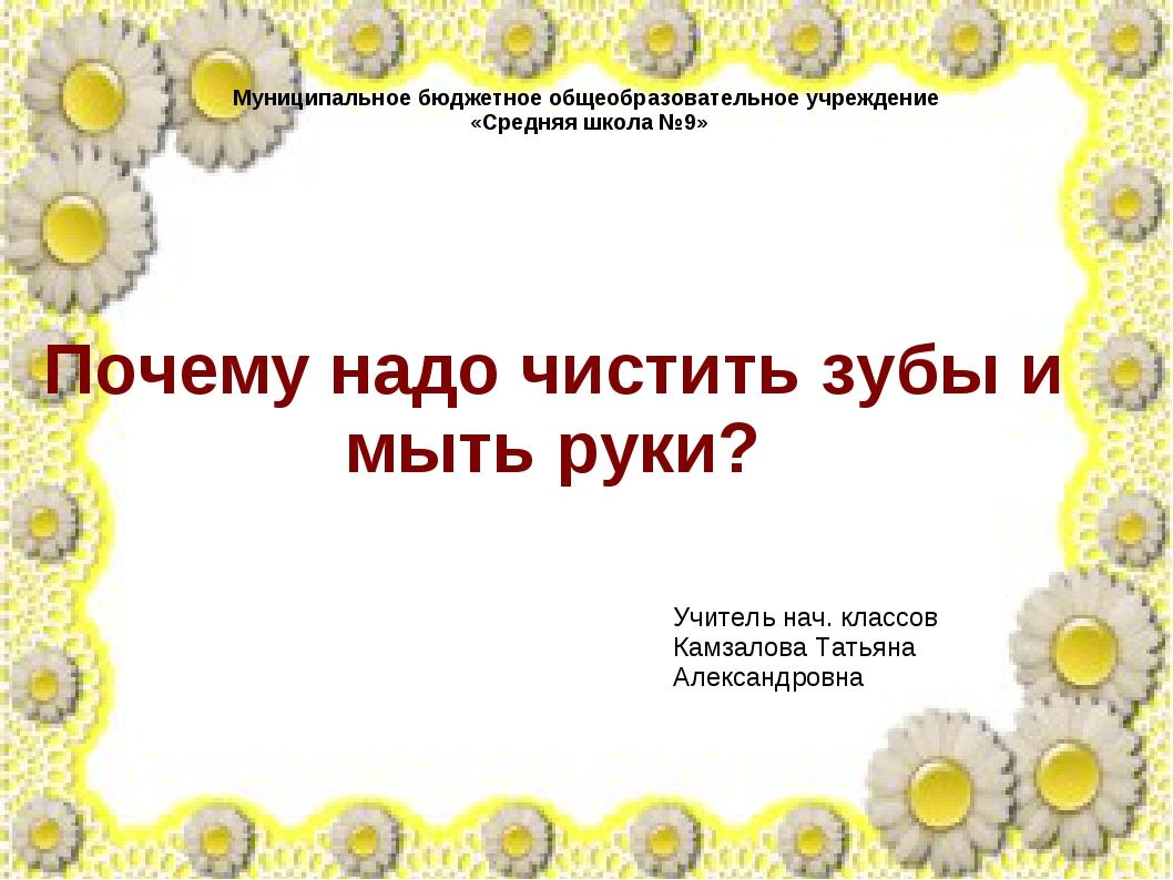 Муниципальное бюджетное общеобразовательное учреждение «Средняя школа №9» Поч...
