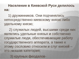 Население в Киевской Руси делилось на: 1)дружинников. Они подчинялись непос