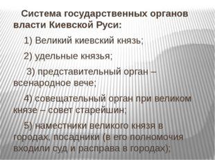 Система государственных органов власти Киевской Руси: 1)Великий киевский кн