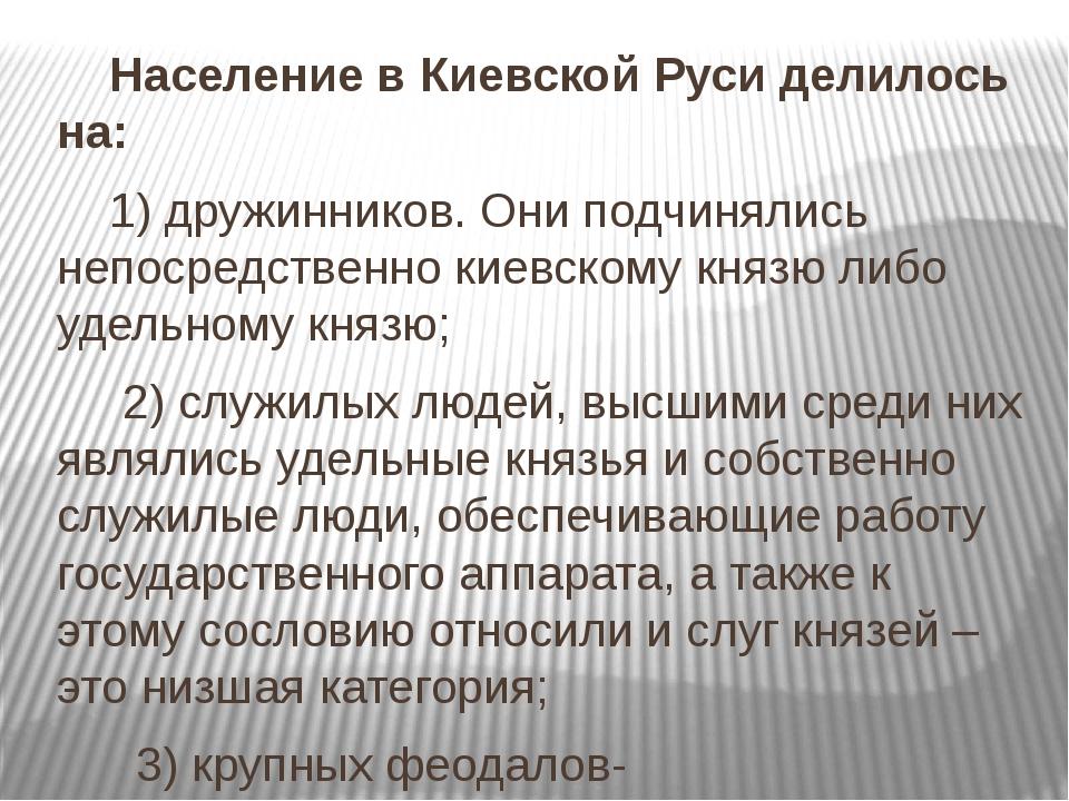 Население в Киевской Руси делилось на: 1)дружинников. Они подчинялись непос...