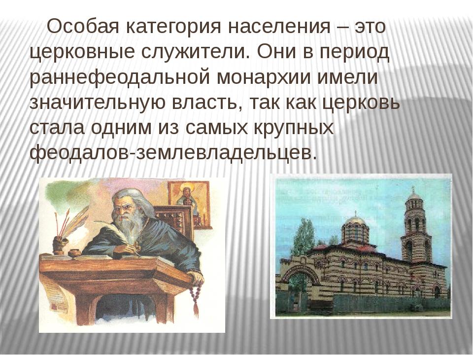 Особая категория населения– это церковные служители. Они в период раннефеод...