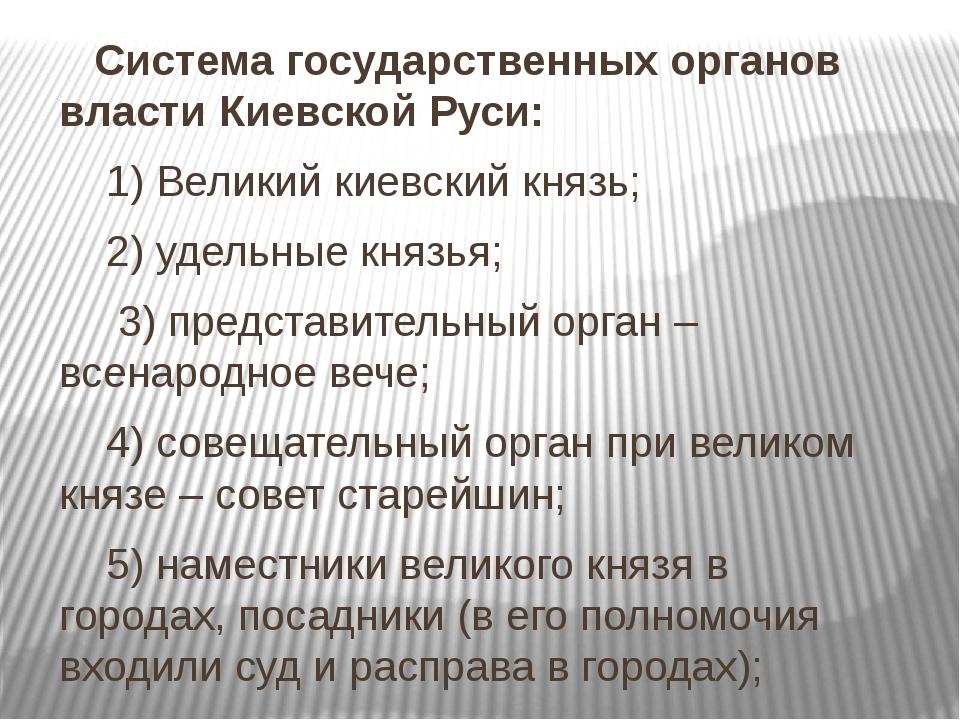 Система государственных органов власти Киевской Руси: 1)Великий киевский кн...