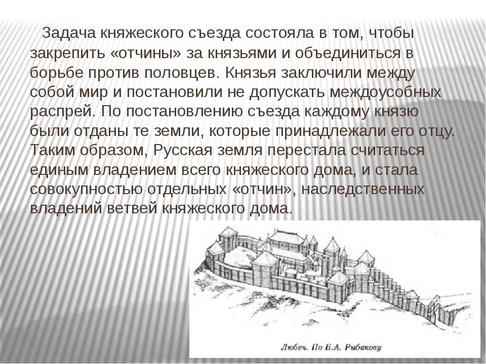 Задача княжеского съезда состояла в том, чтобы закрепить «отчины» за князьям...