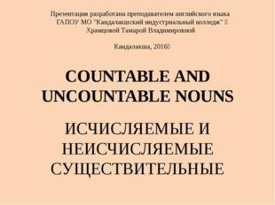COUNTABLE AND UNCOUNTABLE NOUNS ИСЧИСЛЯЕМЫЕ И НЕИСЧИСЛЯЕМЫЕ СУЩЕСТВИТЕЛЬНЫЕ П