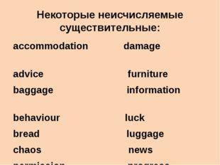Некоторые неисчисляемые существительные: accommodation damage advice furnitur