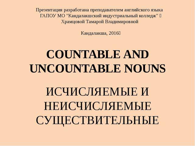 COUNTABLE AND UNCOUNTABLE NOUNS ИСЧИСЛЯЕМЫЕ И НЕИСЧИСЛЯЕМЫЕ СУЩЕСТВИТЕЛЬНЫЕ П...