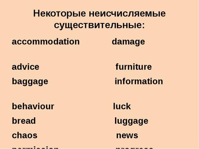 Некоторые неисчисляемые существительные: accommodation damage advice furnitur...
