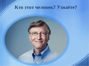 Кто этот человек? Узнаёте?