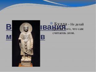 Высказывания мудрецов Будда – Не делай другим того, что сам считаешь злом.