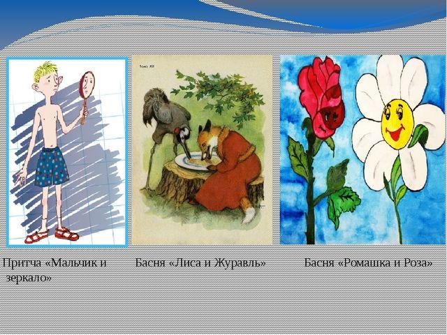 Притча «Мальчик и Басня «Лиса и Журавль» Басня «Ромашка и Роза» зеркало»