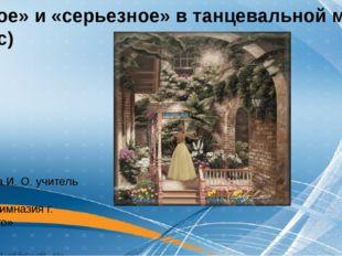 «Легкое» и «серьезное» в танцевальной музыке (вальс) Лебедева И. О. учитель