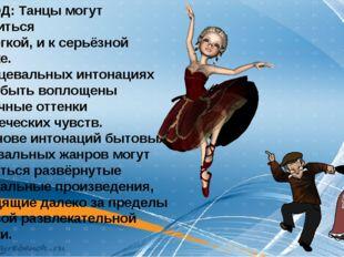 ВЫВОД: Танцы могут относиться и к лёгкой, и к серьёзной музыке. В танцевальны