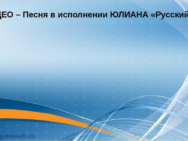 ВИДЕО – Песня в исполнении ЮЛИАНА «Русский вальс»