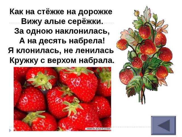 За пять минут найдите как можно больше ягод, фруктов и овощей