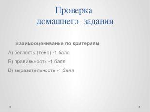 Проверка домашнего задания Взаимооценивание по критериям А) беглость (темп)