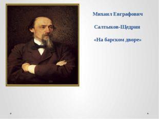Михаил Евграфович Салтыков-Щедрин «На барском дворе»