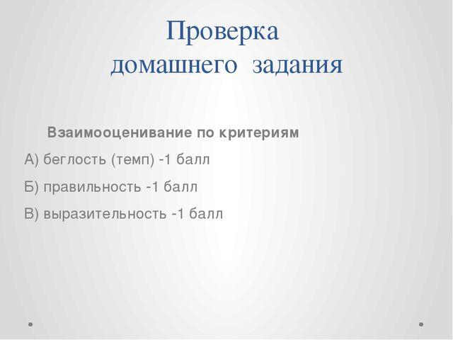 Проверка домашнего задания Взаимооценивание по критериям А) беглость (темп)...