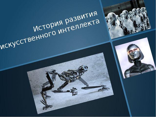 История развития искусственного интеллекта