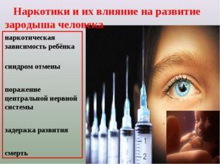 наркотическая зависимость ребёнка синдром отмены поражение центральной нервно