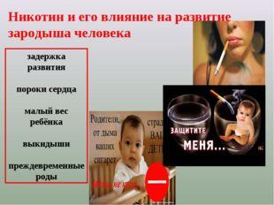 задержка развития пороки сердца малый вес ребёнка выкидыши преждевременные ро