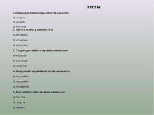тесты 1.Период дробления завершается образованием а) гаструлы б) нейрулы в)
