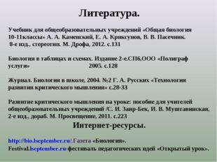 Литература. Учебник для общеобразовательных учреждений «Общая биология 10-11к