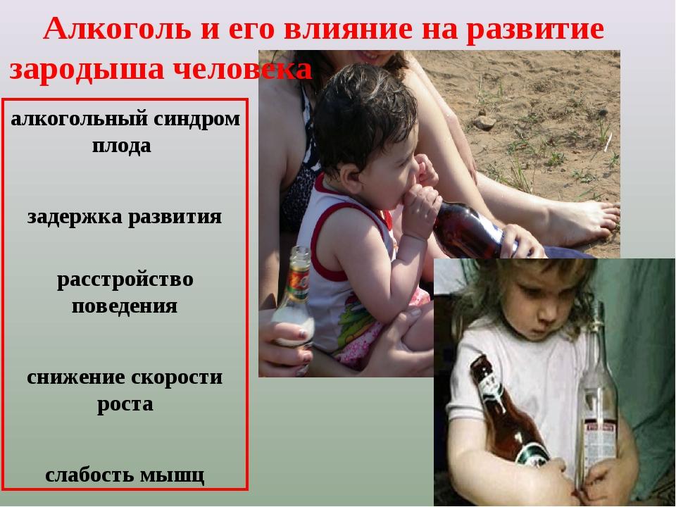алкогольный синдром плода задержка развития расстройство поведения снижение с...