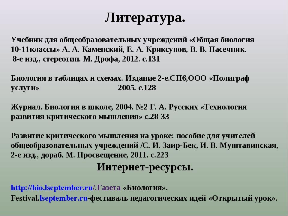 Литература. Учебник для общеобразовательных учреждений «Общая биология 10-11к...