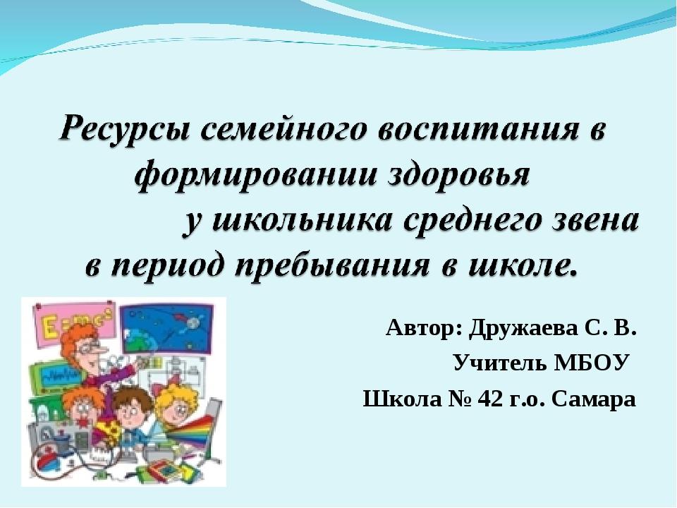 Автор: Дружаева С. В. Учитель МБОУ Школа № 42 г.о. Самара