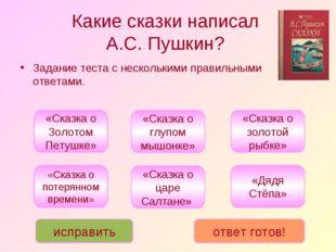 Какие сказки написал А.С. Пушкин? Задание теста с несколькими правильными отв