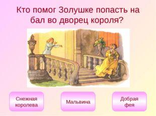 Кто помог Золушке попасть на бал во дворец короля? Добрая фея Снежная королев