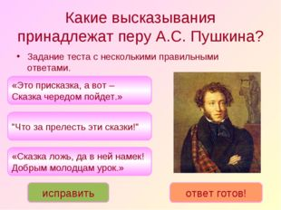 """Какие высказывания принадлежат перу А.С. Пушкина? """"Что за прелесть эти сказки"""