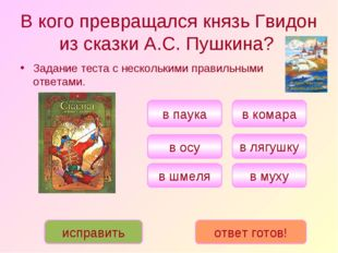 В кого превращался князь Гвидон из сказки А.С. Пушкина? Задание теста с неско