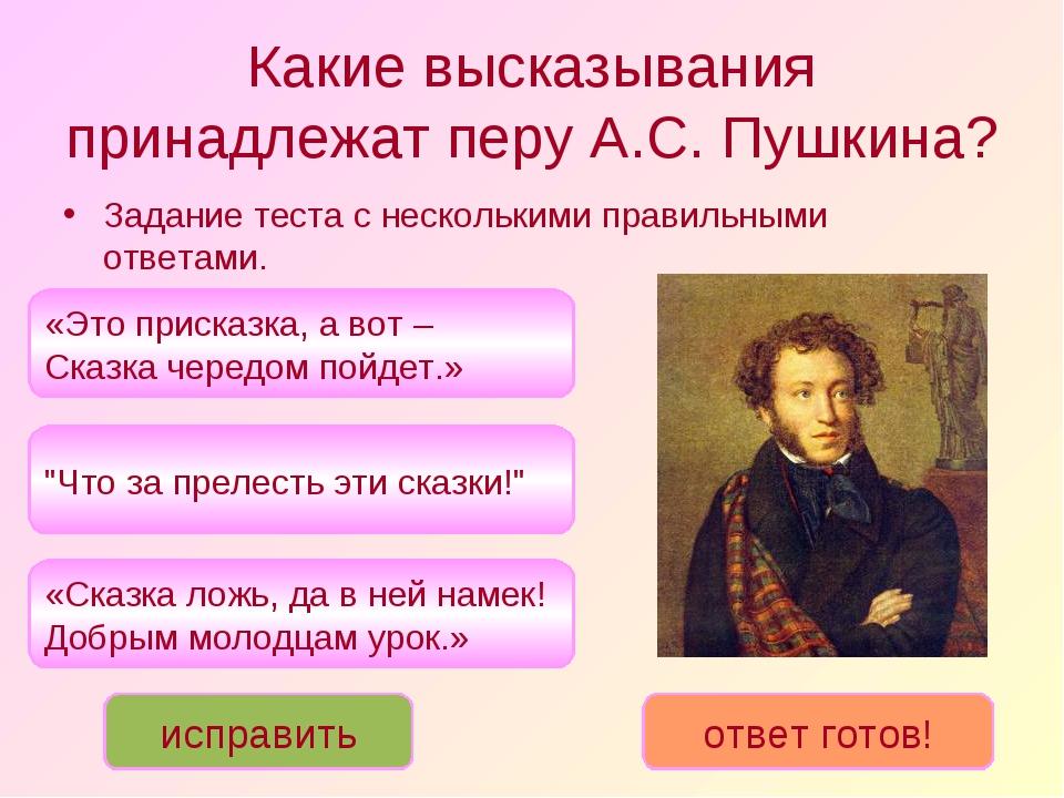 """Какие высказывания принадлежат перу А.С. Пушкина? """"Что за прелесть эти сказки..."""