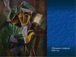 «Женщина с веером» 1909 год
