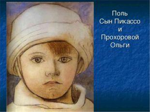 Поль Сын Пикассо и Прохоровой Ольги