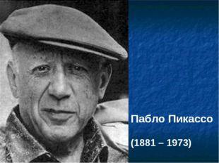 Пабло Пикассо (1881 – 1973)