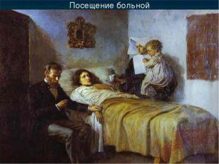 Посещение больной