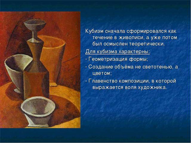 Кубизм сначала сформировался как течение в живописи, а уже потом был осмысле...
