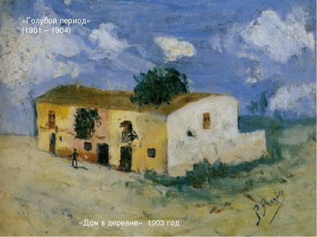 «Дом в деревне» 1903 год. «Голубой период» (1901 – 1904)