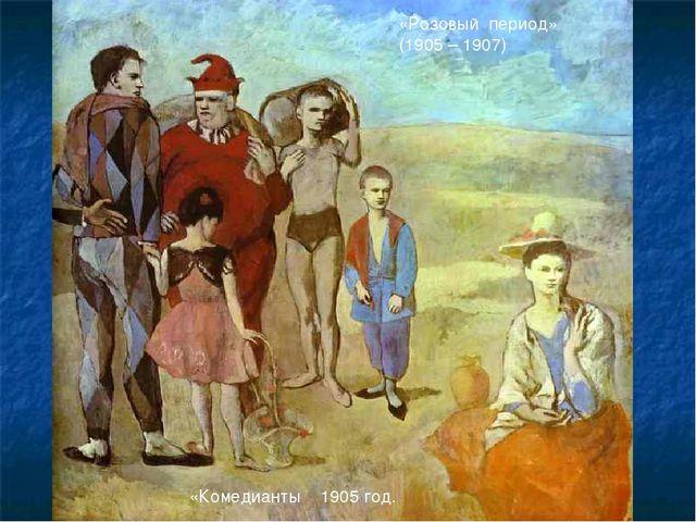 «Комедианты 1905 год. «Розовый период» (1905 – 1907)