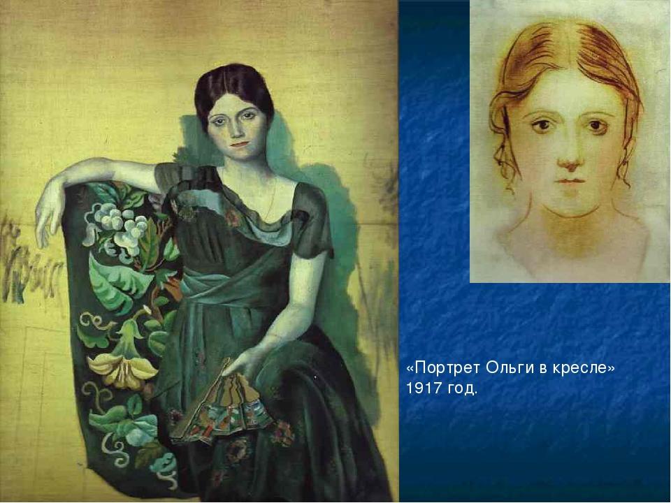 «Портрет Ольги в кресле» 1917 год.