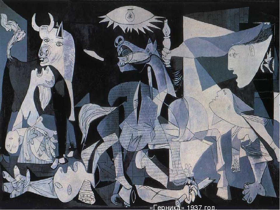 «Герника» 1937 год.