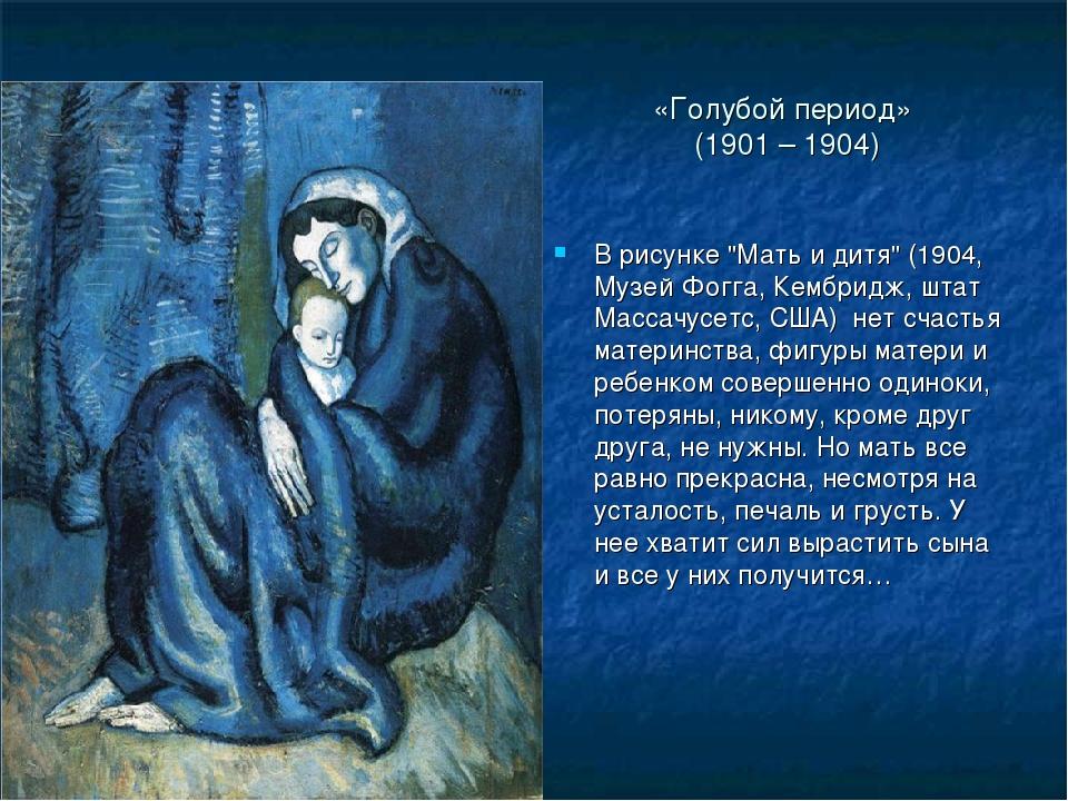 """«Голубой период» (1901 – 1904) В рисунке """"Мать и дитя"""" (1904, Музей Фогга, Ке..."""