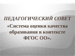ПЕДАГОГИЧЕСКИЙ СОВЕТ «Система оценки качества образования в контексте ФГОС О